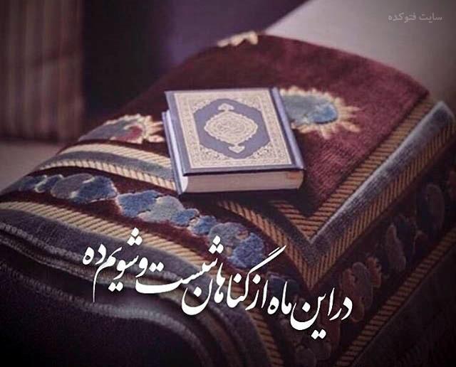 عکس های ماه رمضان برای پروفایل