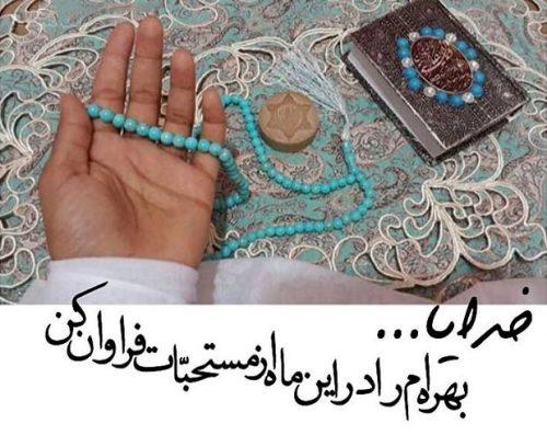 عکس ماه رمضان + عکس نوشته ماه رمضان