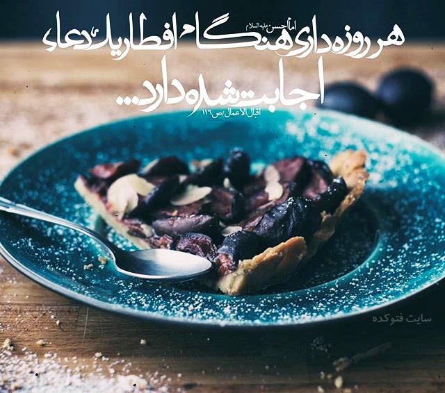 عکس نوشته رمضان 98