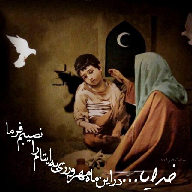 متن دعوت به مهمانی عکس ماه رمضان 98 | متن و عکس پروفایل رمضان کریم
