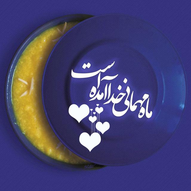 عکس رمضان 97 با متن زیبا