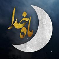 متن ماه رمضان 97 + عکس نوشته دار رمضان برای پروفایل