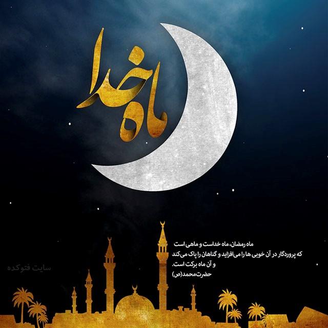 عکس پروفایل ماه رمضان 97 با متن جدید