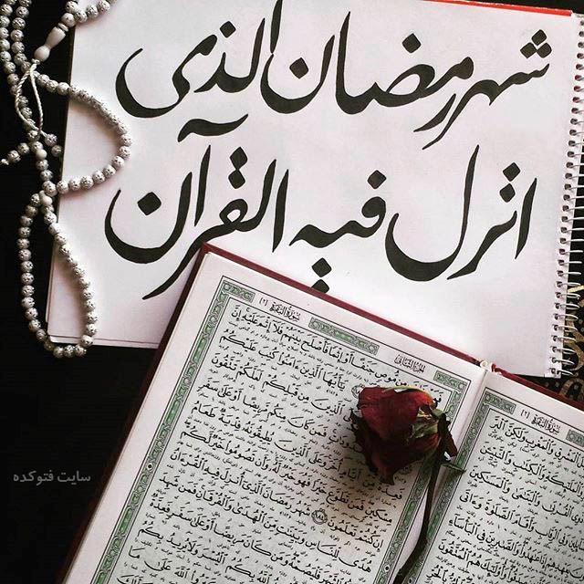 متن دلنشین در مورد رمضان با عکس نوشته
