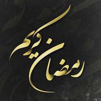 عکس و متن تبریک حلول ماه رمضان 97 - 2018