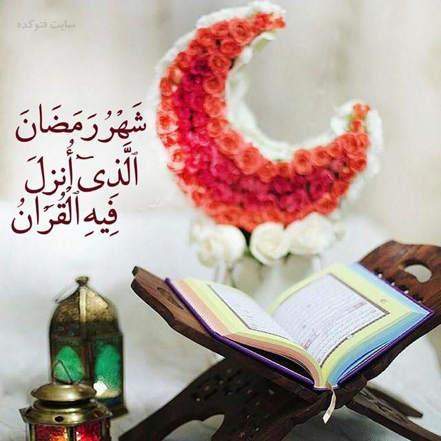تبریک حلول ماه رمضان با عکس نوشته و متن