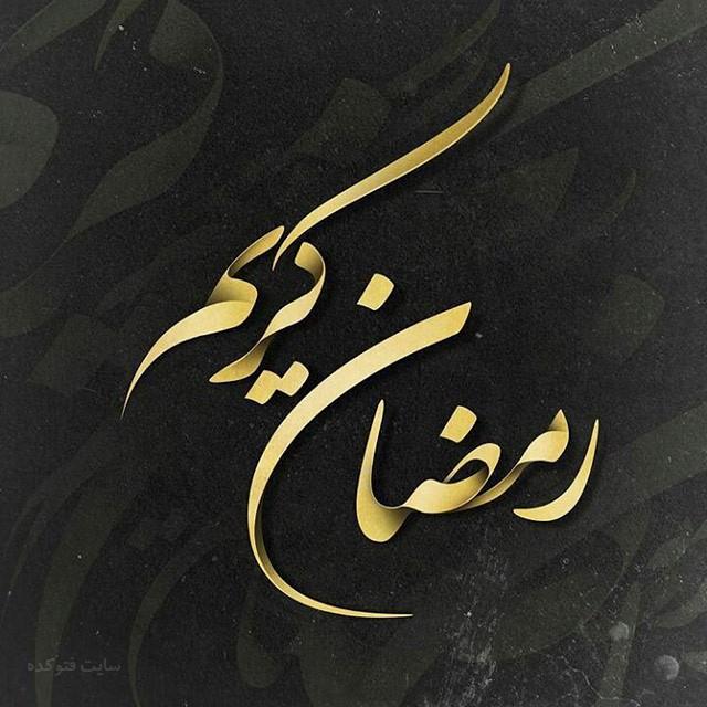 عکس پروفایل حلول ماه رمضان با متن زیبا