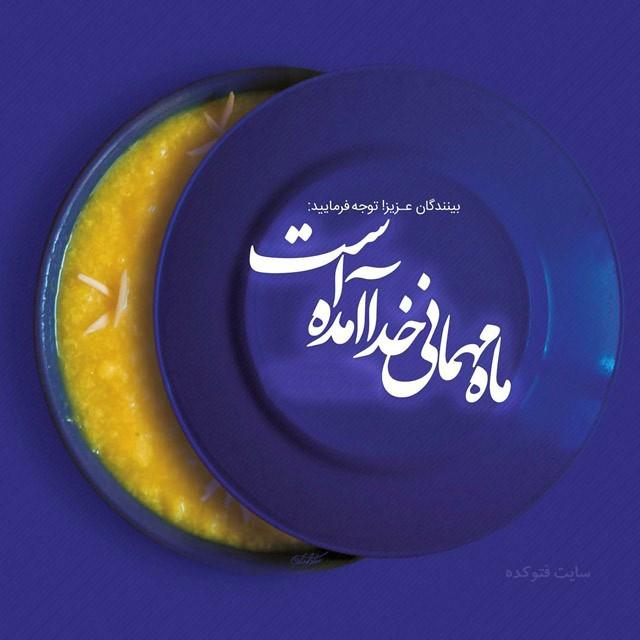 عکس تبریک فرا رسیدن رمضان با متن
