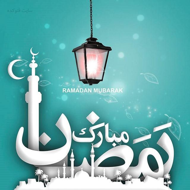 تبریک فرا رسیدن رمضان با عکس نوشته زیبا
