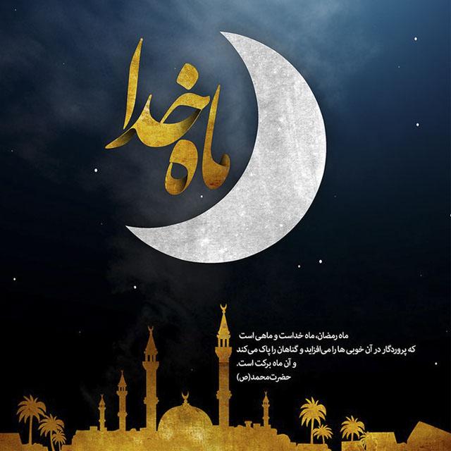 عکس نوشته ماه رمضان مبارک برای پروفایل