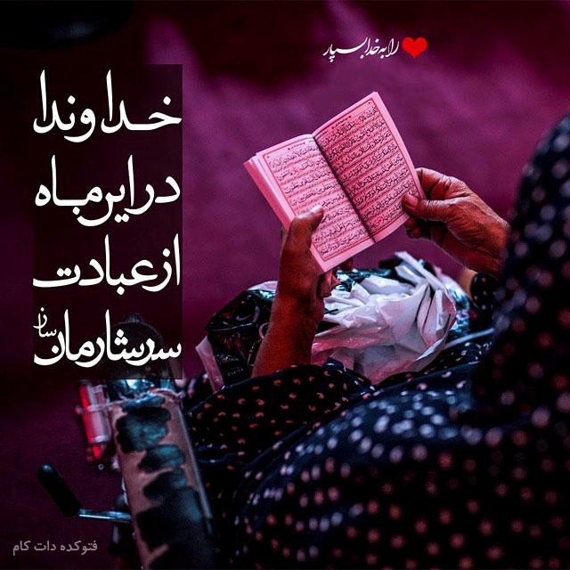 عکس نوشته رمضان 98 با جملات معنوی