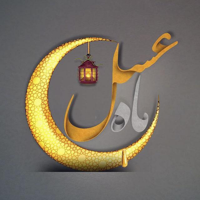 عکس نوشته رمضان 97 + متن و جملات رمضان معنوی
