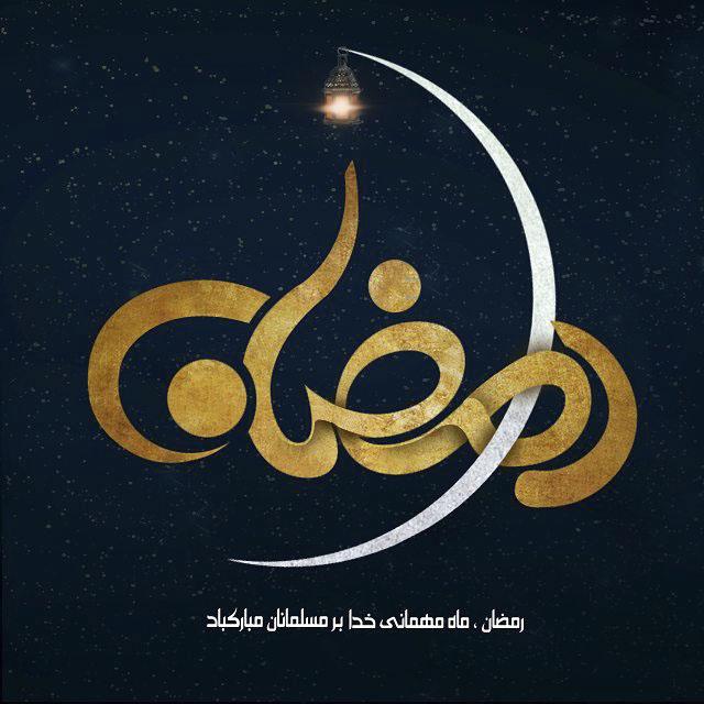 عکس نوشته ماه رمضان 98 برای پروفایل