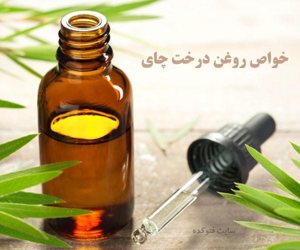 روغن درخت چای برای جوش صورت و پوست
