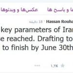 توافق هسته ای ایران با آمریکا و 5+1