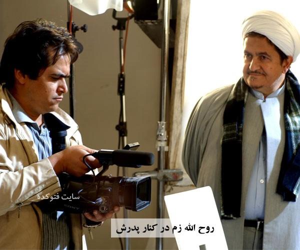 روح الله زم و پدرش محمد علی زم با عکس و بیوگرافی