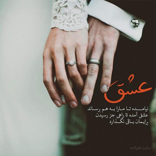عکس و متن رمانتیک عاشقانه