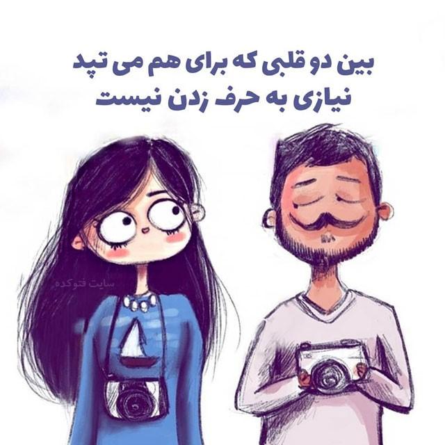 عکس نوشته رمانتیک و احساسی پروفایل