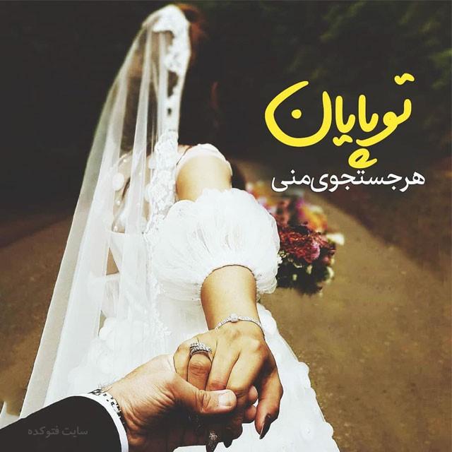 عکس نوشته رمانتیک و احساسی دونفره