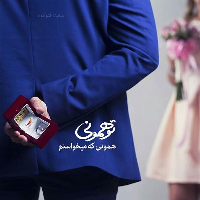 عکس نوشته رمانتیک دونفره