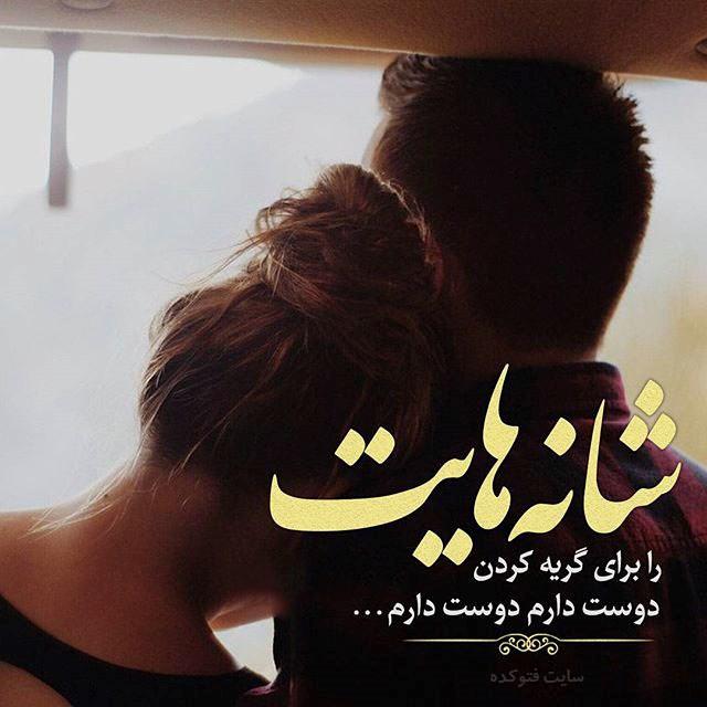 عکس نوشته های رمانتیک | متن و عکس نوشته پروفایل رمانتیک
