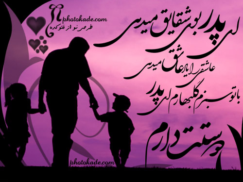 عکس نوشته دار برای روز پدر با متن زیبا