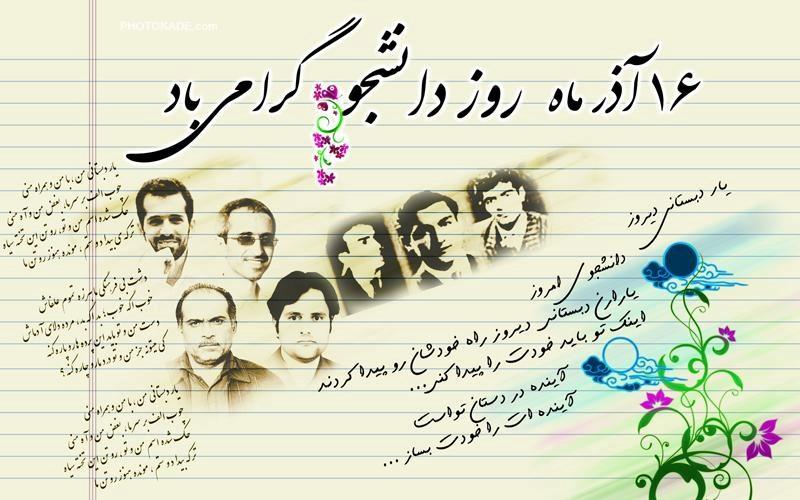 عکس روز دانشجو مبارک + متن های تبریک