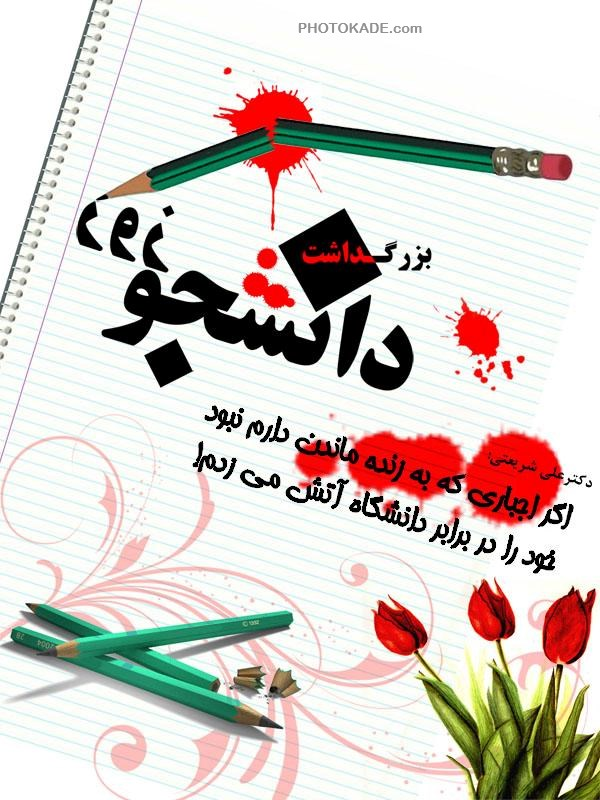 عکس نوشته روز دانشجو مبارک با متن