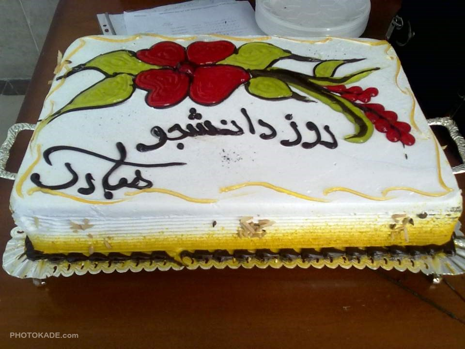 عکس کیک روز دانشجو مبارک