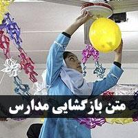 متن بازگشایی مدارس + متن آغاز سال تحصیلی و اول مهر