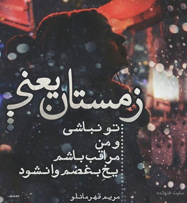 عکس نوشته زمستان یعنی برای پروفایل