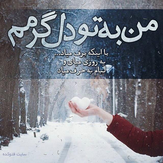 عکس روزهای برفی عاشقانه در زمستان
