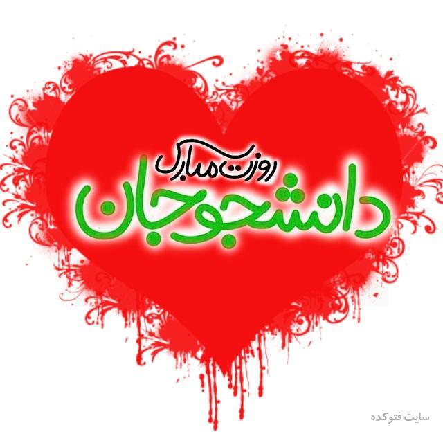 عکس پروفایل روز دانشجو مبارک