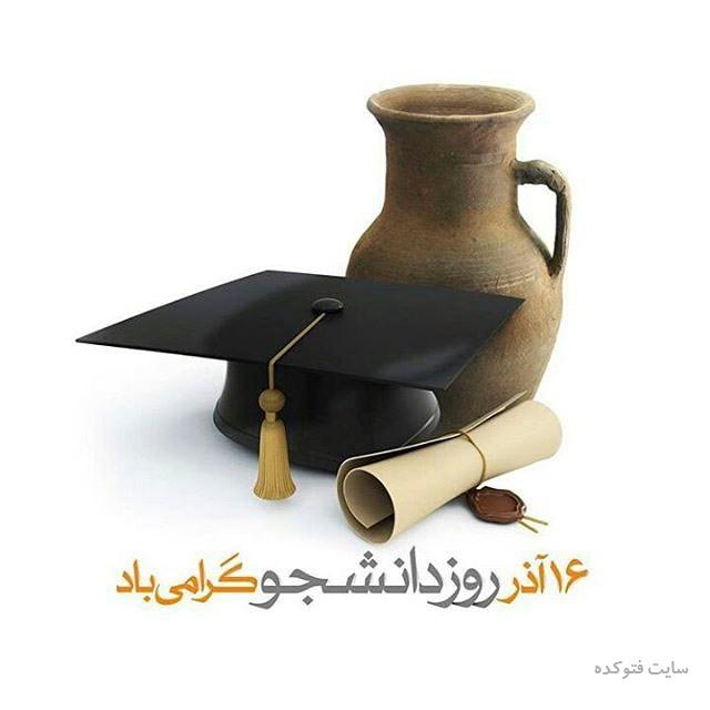 عکس های 16 آذر روز دانشجو مبارک + اس ام اس تبریک