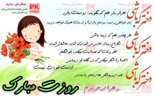 عکس نوشته تبریک روز دختر