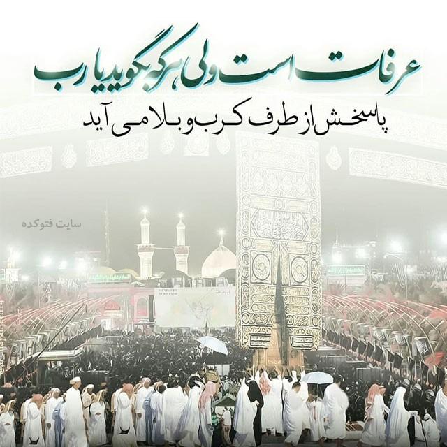 عکس و متن روز عرفه مبارک
