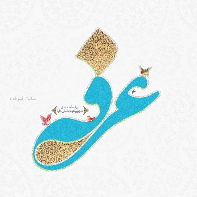 جملات زیبا در مورد روز عرفه با عکس پروفایل