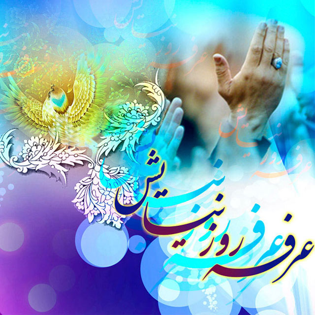 متن ادبی روز عرفه امام حسین
