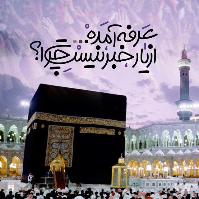 عکس نوشته و جملات زیبا در مورد روز عرفه عید قربان
