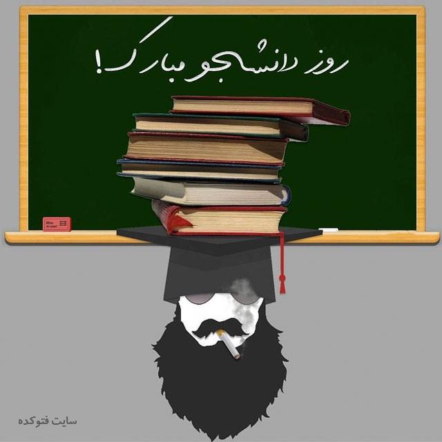 عکس پروفایل و متن تبریک روز دانشجو