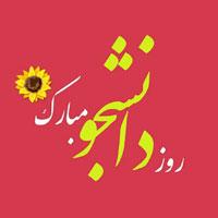 متن تبریک روز دانشجو + عکس نوشته روز دانشجو مبارک