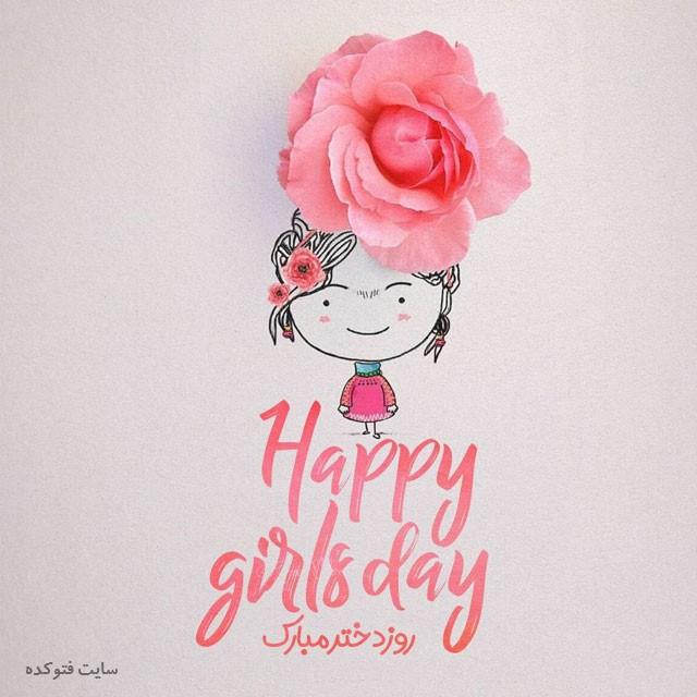 متن تبریک روز دختر 99 با عکس (جدید) و جملات زیبا  متن تبریک روز دختر به عشقم       عکس نوشته تبریک روز دختر 99 (جدید) برای پروفایل عکس روز دختر ۹۹ مبارک عکس پروفایل روز دخترعکس پروفایل تبریک روز دختر 2020