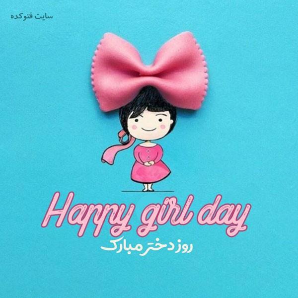 عکس روز دختر به اسم هانیه