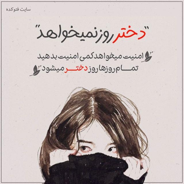 عکس دختر روز نمی خواهد امنیت می خواند کمی امنیت بدهید تمام روزها روز دختر می شود