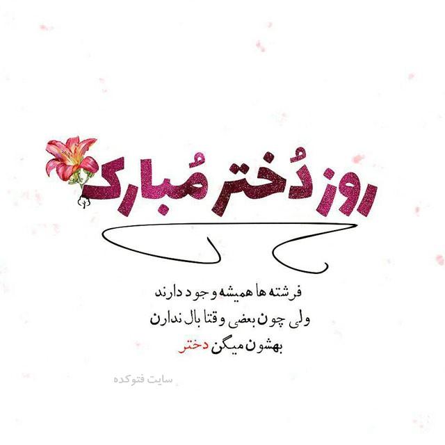 عکس نوشته روز دختر مبارک با جملات زیبا