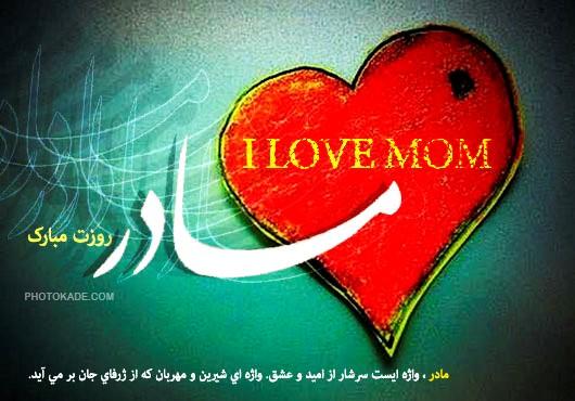 عکس نوشته مادر روزت مبارک + متن