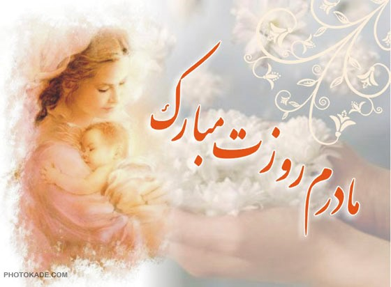 عکس های تبریک روز مادر,تبریک روز مادر,کارت پستال روز مادر,عکس جدید برای تبریک روز مادر,عکس روز مادر مبارک باد,تبریک روز عشق روز مادر,مادر روزت مبارک,مادر