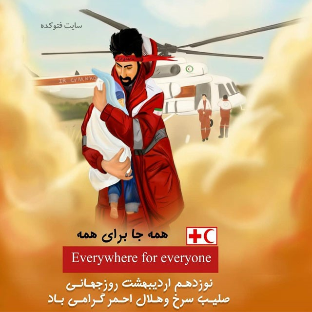 عکس نوشته روز هلال احمر مبارک برای پروفایل 19 اردیبهشت روز هلال احمر