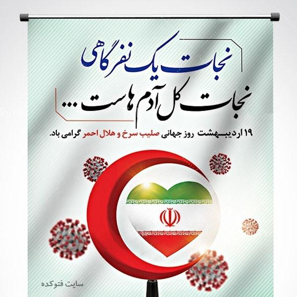 عکس نوشته پروفایل روز هلال احمر مبارک جدید