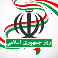عکس و متن تبریک روز جمهوری اسلامی ایران (12 فروردین)